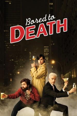 【美剧】凡人烦人 第二季 Bored to Death (2010)