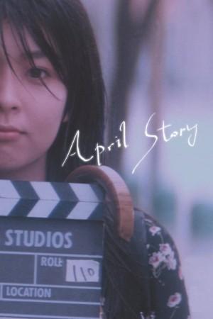 四月物语 April Story (1998) 1080P