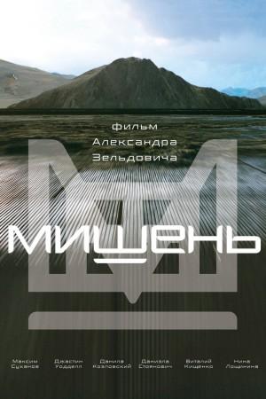 目标 Мишень (2011) 1080P