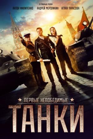 坦克 Танки (2018) 1080P
