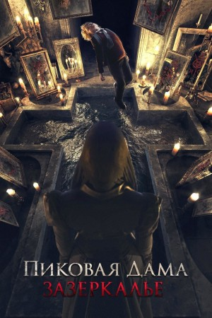 黑桃皇后2:鬼镜 Пиковая дама: Зазеркалье (2019) 1080P