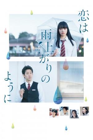 恋如雨止 恋は雨上がりのように (2018) 1080P