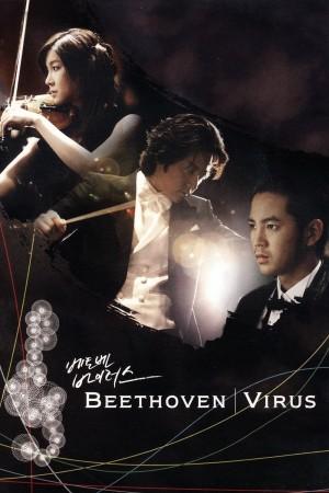 【韩剧】贝多芬病毒 베토벤 바이러스 (2008) 720P 全18集