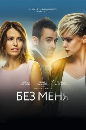没有我 Без меня (2018) 1080P