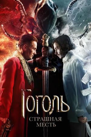 果戈里·复仇 Гоголь. Страшная месть (2018) 1080P