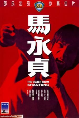 马永贞 The Boxer from Shantung (1972)