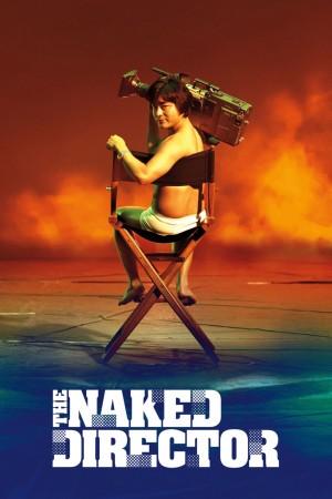 【日剧】全裸导演 The Naked Director (2019)