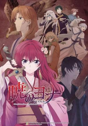 拂晓的尤娜 暁のヨナ (2014) 1-24 全集 24.6G