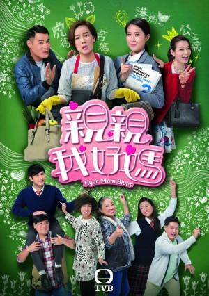 【港台剧】亲亲我好妈  Tiger Mom Blues (2017) 全20集