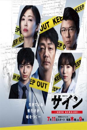 【日剧】法医学者柚木贵志的案件 (2019)