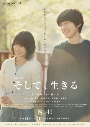 【日剧】然后,活着 そして、生きる (2019)