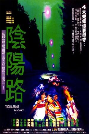 阴阳路 Troublesome Night 1-5合集 (1997-2017)