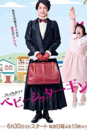 【日剧】天才保姆阿银 ベビーシッター・ギン! (2019)