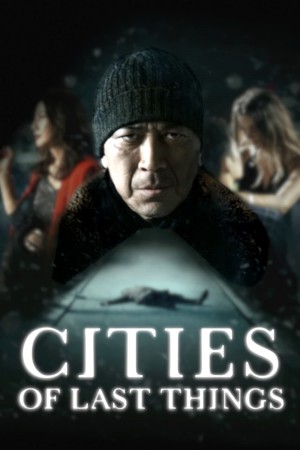 幸福城市 Cities of Last Things (2018) 1080P