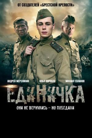 第一小分队 Единичка (2015)