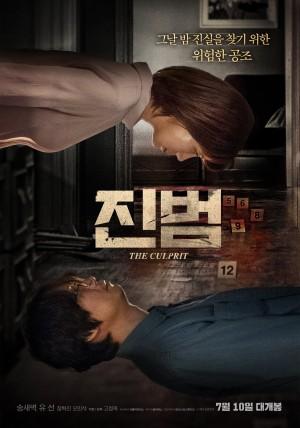 真犯 진범 The Culprit (2019) 1080P