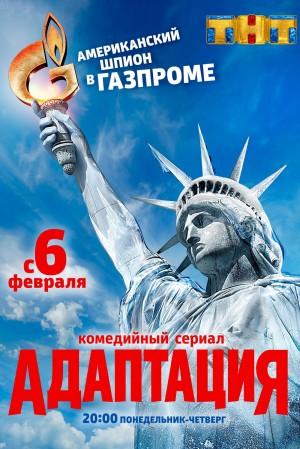 美谍入俄记 Адаптация 1-2季 (2017-2019)