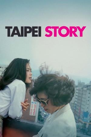 青梅竹马 Taipei Story (1985) 1080P