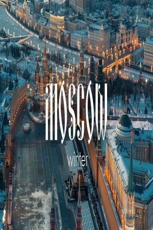 莫斯科 Moscow (2018) 2160P