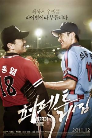 完美对垒 퍼펙트 게임 (2011)