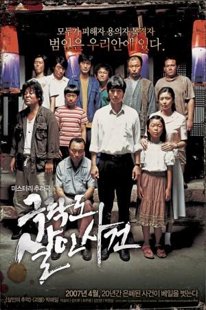 极乐岛杀人事件 극락도 살인사건 (2007) 720P