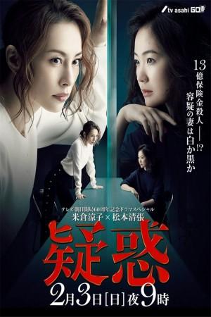 疑惑 Giwaku (2019)