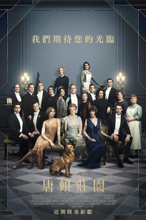 唐顿庄园电影版 Downton Abbey (2019)