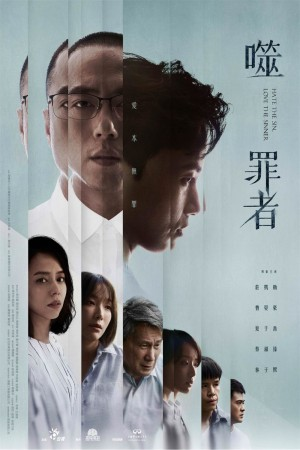 噬罪者 Hate The Sin, Love The Sinner (2019) 全13集