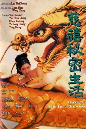 慈禧秘密生活 Lover of the Last Empress (1994) 720P