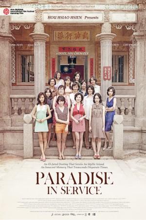 军中乐园 Paradise in Service (2014) 1080P