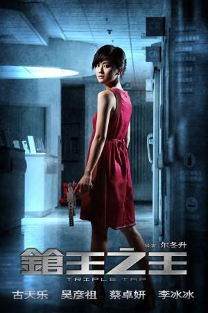 枪王之王 Triple Tap (2010) 1080P