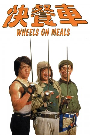 快餐车 Wheels on Meals  (1984) 1080P