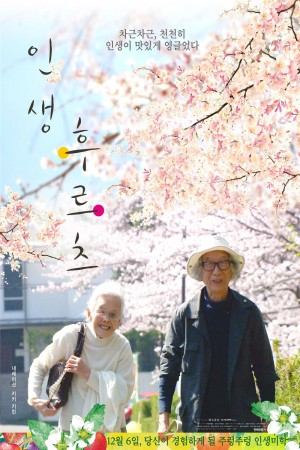 人生果实 人生フルーツ (2017) 1080P