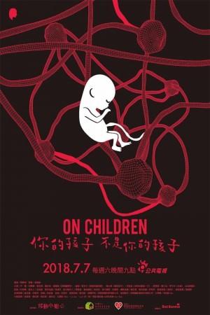 你的孩子不是你的孩子 On Children (2018) 全10集
