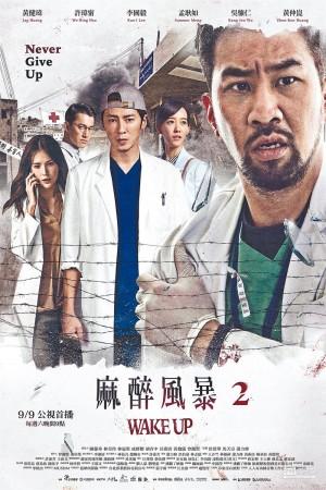 麻醉风暴2 Wake Up 2 (2017)