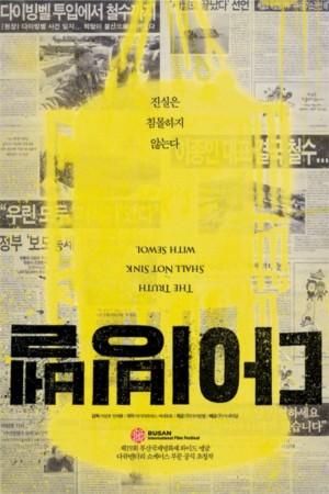 潜水钟 다이빙벨 The Truth Shall Not Sink with Sewol (2014)