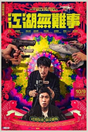 江湖无难事 江湖無難事 (2019)