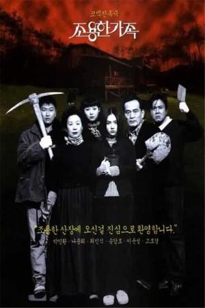 安静的家族 조용한 가족 (1998) 1080P