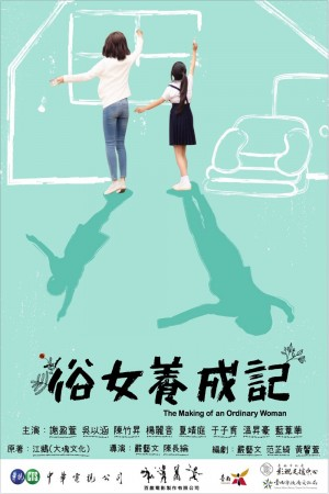 俗女养成记  The Making of an Ordinary Woman (2019) 全10集