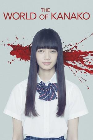 渴望 The World of Kanako (2014) 720P