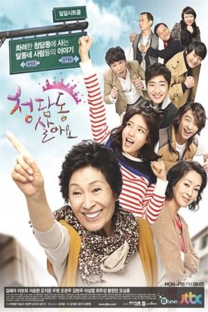 住在清潭洞 청담동 살아요 (2011) 全170集