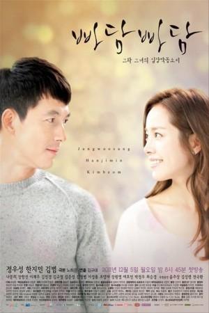 吧嗒吧嗒:他和她心跳的声音 Padam Padam (2011) 全20集