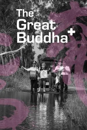 大佛普拉斯 The Great Buddha+ (2017) 1080P