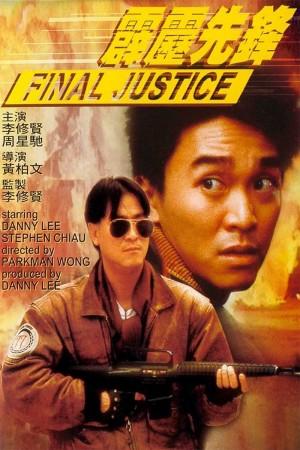 霹雳先锋 Final Justice (1988) 1080P