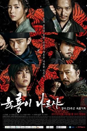 六龙飞天 육룡이 나르샤 (2015)