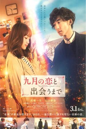 直到遇见九月之恋 九月の恋と出会うまで (2019) 720P