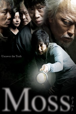 苔藓 이끼 (2010) 1080P