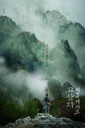 古山子:大东舆地图 고산자, 대동여지도 (2016) 720P