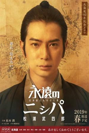 永远的长老:命名北海道的男人松浦武四郎 (2019)