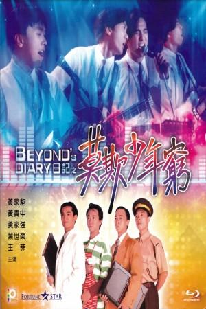 BEYOND日记之莫欺少年穷 Beyond's Diary (1991) 1080P